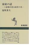 家紋の話 上絵師が語る紋章の美 (新潮選書)(新潮選書)