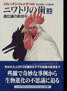ニワトリの歯 進化論の新地平 上 (ハヤカワ文庫 NF)(ハヤカワ文庫 NF)