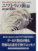 ニワトリの歯 進化論の新地平 下 (ハヤカワ文庫 NF)(ハヤカワ文庫 NF)