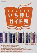 ことし読む本いち押しガイド 98 (リテレール別冊)