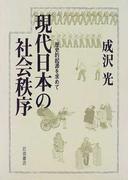 現代日本の社会秩序 歴史的起源を求めて