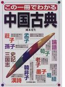 この一冊でわかる中国古典