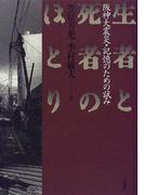 生者と死者のほとり 阪神大震災・記憶のための試み