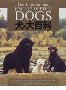 犬の大百科