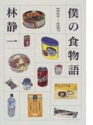 僕の食物語 1945−1997 (シリーズ食を読む)