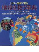 """地球を救う事典 カラー図解で見る 地球生命復活のために""""わたしたちにできることの青写真"""" (ガイアブックス)"""
