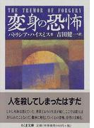 変身の恐怖 (ちくま文庫)(ちくま文庫)