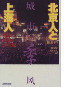 北京人と上海人 攻防と葛藤の20世紀