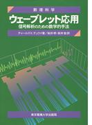 ウェーブレット応用 信号解析のための数学的手法 (数理科学)