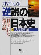 逆説の日本史 1 古代黎明編 (小学館文庫)(小学館文庫)