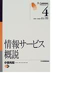 情報サービス概説 (JLA図書館情報学テキストシリーズ)