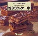 シンプルでおしゃれな焼くだけのケーキ Cakes & cookies (マイライフシリーズ特別版 お料理塾シリーズ)