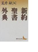 新約聖書外典 (講談社文芸文庫)(講談社文芸文庫)