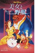 美女と野獣 (ディズニーアニメ小説版)