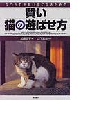 なつかれる飼い主になるための賢い猫の遊ばせ方
