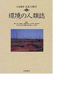 岩波講座文化人類学 第2巻 環境の人類誌