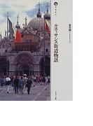 ルネッサンス街道物語 世界の旅・ヨーロッパ 縮刷 (写真紀行)