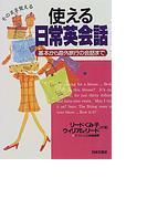 使える日常英会話 基本から海外旅行の会話まで (Ai books)