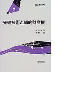 先端技術と知的財産権 (社会理工学シリーズ)