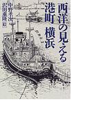 西洋の見える港町横浜