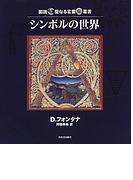 シンボルの世界 (図説聖なる言葉叢書)