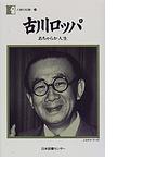 古川ロッパ あちゃらか人生 (人間の記録)