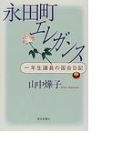 永田町エレガンス 一年生議員の国会日記