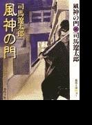 風神の門 新装版 (春陽文庫)