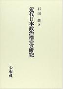 近代日本政治構造の研究