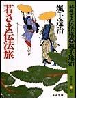 若さま伝法旅 改装版 (春陽文庫)
