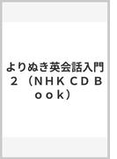 よりぬき英会話入門 2 (NHK CD Book)
