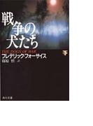 戦争の犬たち 下 (角川文庫)(角川文庫)