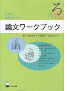 大学生と留学生のための論文ワークブック