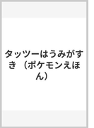 タッツーはうみがすき (ポケモンえほん)
