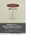 澁澤龍彦翻訳全集 14 ハンス・ベルメール