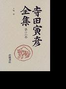 寺田寅彦全集 第13巻