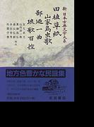 新日本古典文学大系 62 田植草紙
