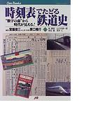 """時刻表でたどる鉄道史 """"数字の森""""から時代が見える! (JTBキャンブックス)"""
