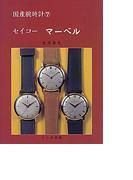 国産腕時計 7 セイコーマーベル