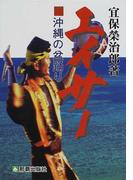 エイサー 沖縄の盆踊り
