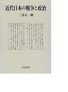 近代日本の戦争と政治