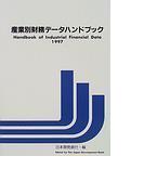 産業別財務データハンドブック 1997年版