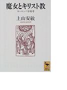 魔女とキリスト教 ヨーロッパ学再考 (講談社学術文庫)(講談社学術文庫)