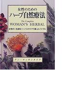 女性のためのハーブ自然療法 女性の一生涯をハーバルライフで綴ったバイブル (Gaia books)