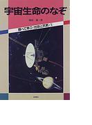 調べて学ぶ〈地球と天気〉 5 宇宙生命のなぞ