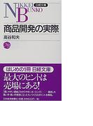 商品開発の実際 (日経文庫)(日経文庫)