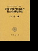 西洋初期中世貴族の社会経済的基礎 (青山学院大学経済研究調査室「研究叢書」)