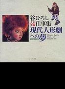 現代人形劇への夢 谷ひろし人形美術仕事集