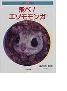 飛べ!エゾモモンガ (子ども科学図書館)