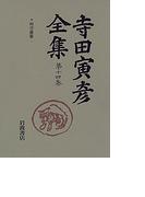 寺田寅彦全集 第14巻